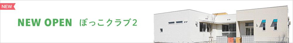 ぽっこクラブ2 new open